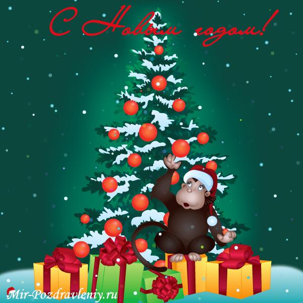 Поздравления с новым годом 2016 обезьяны