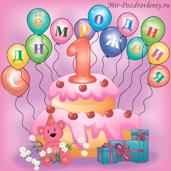 Картинки поздравления с днем рождения на годик